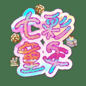 七彩童年手绘卡通艺术字