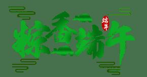粽香端午端午节毛笔艺术字