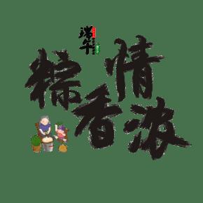 粽香情浓书法笔触艺术字