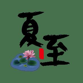 夏至书法字体毛笔字免费下载