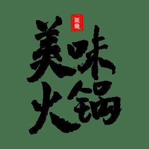 美味火锅艺术字体