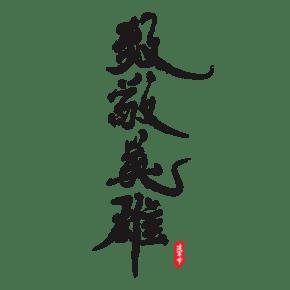 致敬英雄矢量书法艺术字