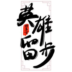千库原创 招募令 英雄留步 手写毛笔字 创意字体