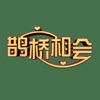 <i>七</i><i>夕</i>鹊桥相会千库原创3D字体设计