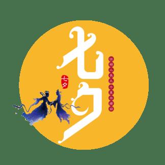 <i>七</i><i>夕</i>艺术字免抠下载