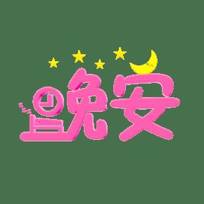 晚安粉色卡通立体艺术字