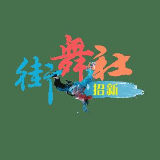 <i>街</i><i>舞</i><i>社</i>招新彩色手写艺术字千库原创