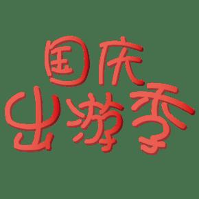 矢量红色国庆出游季设计字体千库原创