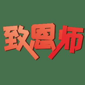 矢量红色致恩师免抠字体