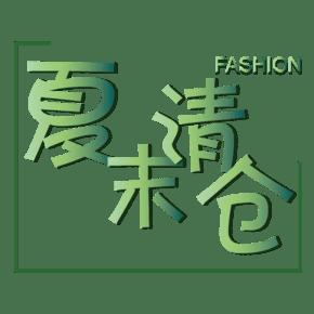 矢量绿色渐变夏末清仓装饰字体