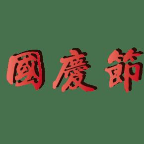 矢量红色渐变国庆节艺术字