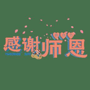 感谢师恩粉色卡通立体艺术字