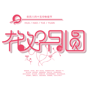 粉色温馨立体花好月圆免抠字体
