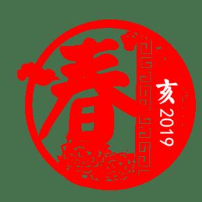 春字春节剪纸福字猪年2019边框牡丹
