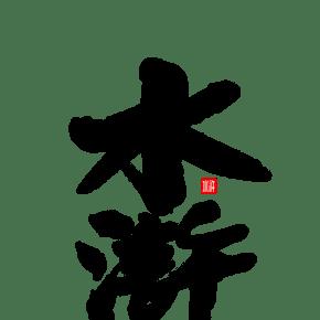 水浒书法字体