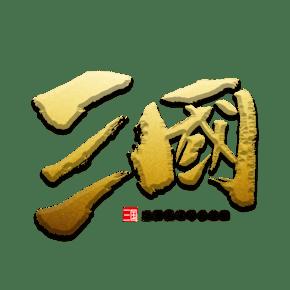 三国书法字体
