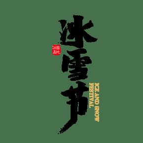 矢量免扣中国风冰雪节字体设计元素