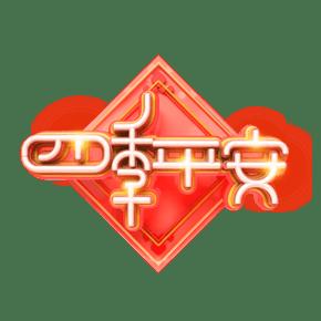 C4D艺术字流行色珊瑚红新年素材四季平安字体元素