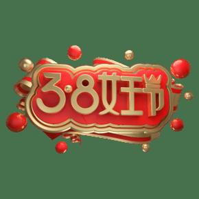 38女王节3D立体字体C4D金属字体女生节