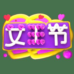 女王节3D字体设计