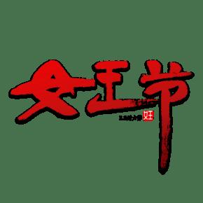 女王节书法字体