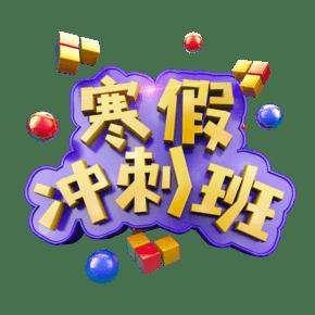寒假冲刺班立体炫酷标题艺术字