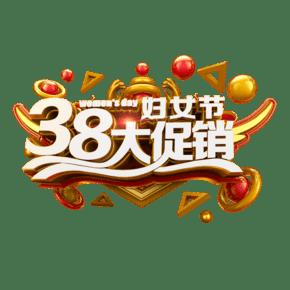 38妇女节大促销金色立体炫酷电商促销艺术字