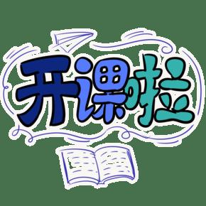 家教培训班英语数学开课啦海报手绘字体设计