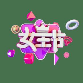 C4D免扣紫色女王节字体设计元素