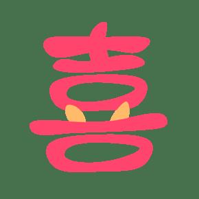 春节喜字卡通字体设计