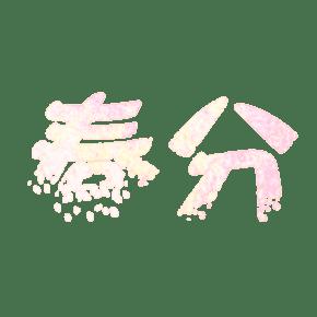 春分粉色艺术字