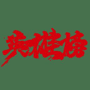 英雄榜毛笔书法字体