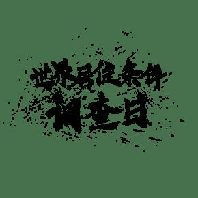 世界居住条件调查日水墨书法毛笔艺术字