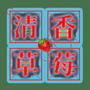 清香草莓汉字字体设计