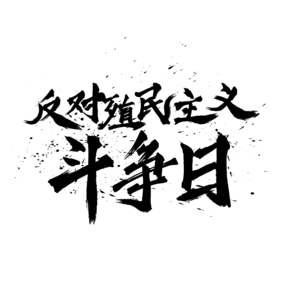 反对殖民主义斗争日水墨毛笔艺术字