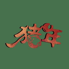 猪年艺术字设计