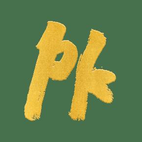 金色原创PK毛笔字体设计