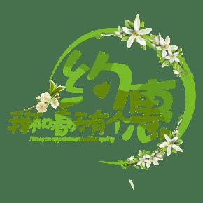 我和春天有个约惠绿色字体设计