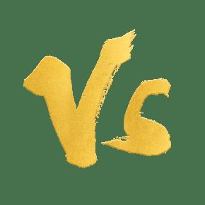 金色原创VS毛笔字体设计