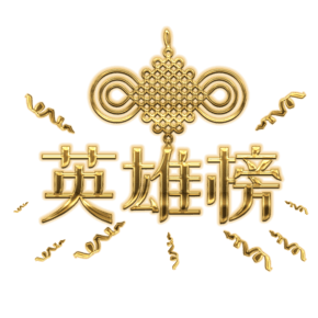 英雄榜中式风格中国结金色榜单主题字体设计