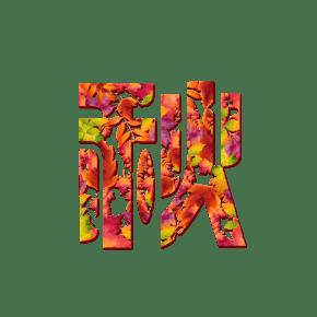秋字艺术字设计