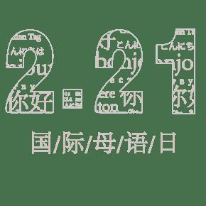 国际母语日创意字体