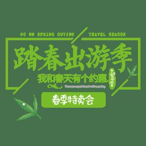 踏春出游季绿色字体排版设计
