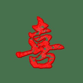 红喜剪纸艺术字