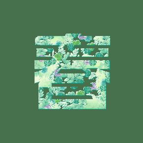 春字艺术字设计