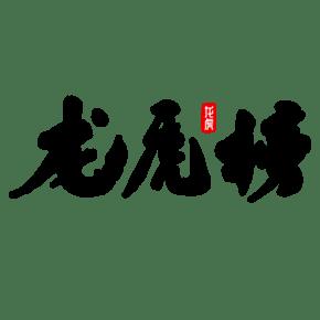 龙虎榜书法字体