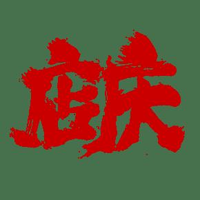 店庆书法毛笔字红色字体