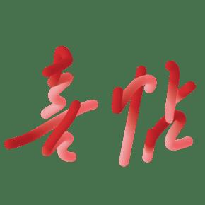 婚礼喜帖封面红色海报渐变创意立体字设计