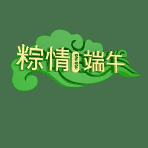 黄字绿底粽情端午字体设计