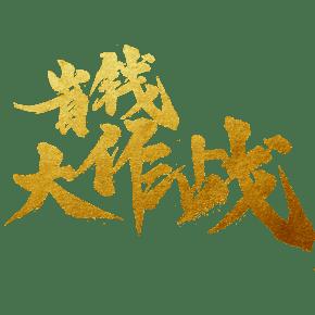 省钱大作战毛笔字书法金色字体
